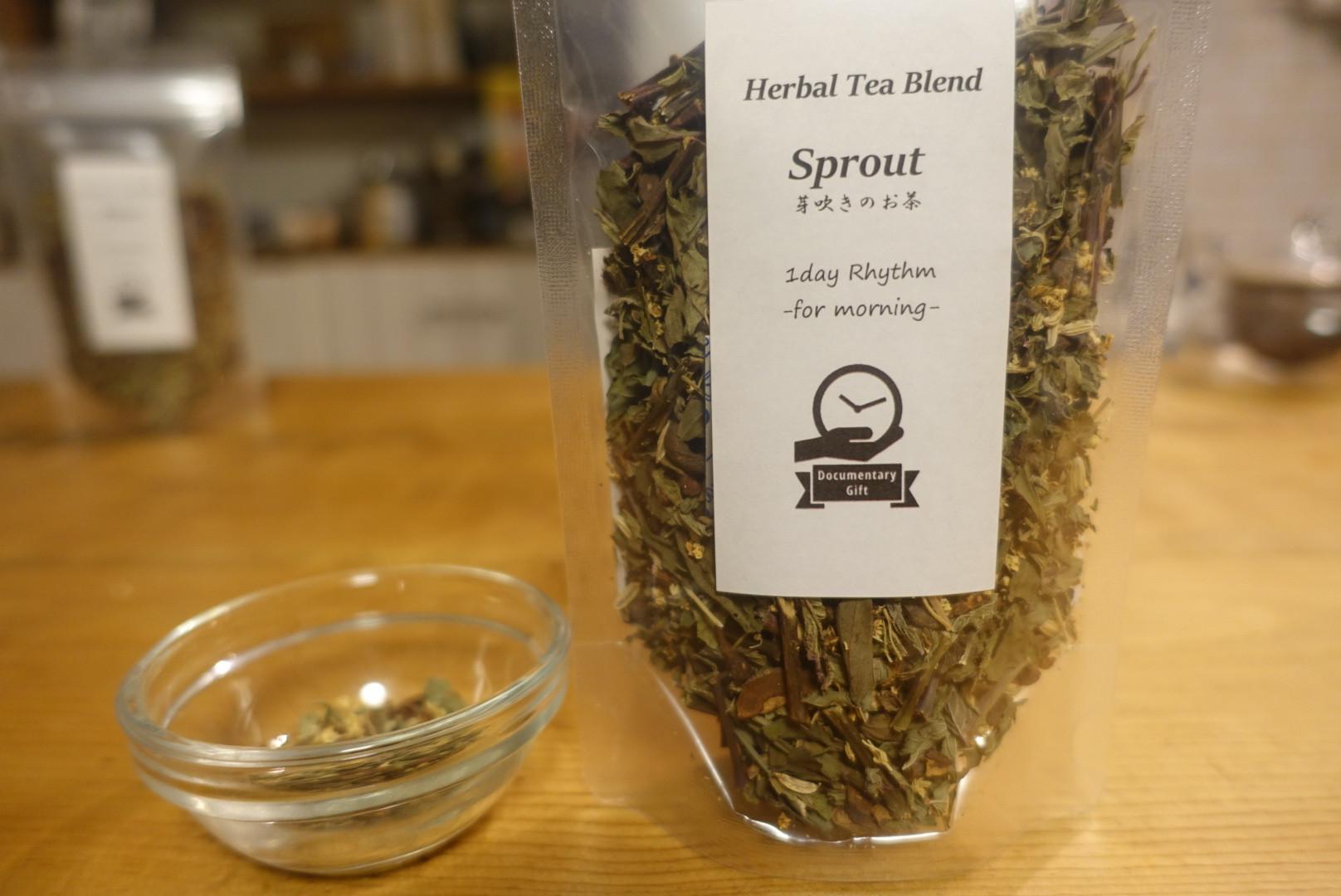 詰まりを解消して、脱皮した本来の姿になる「朝デトックス・ハーブティー」【Sprout 芽吹きのお茶】