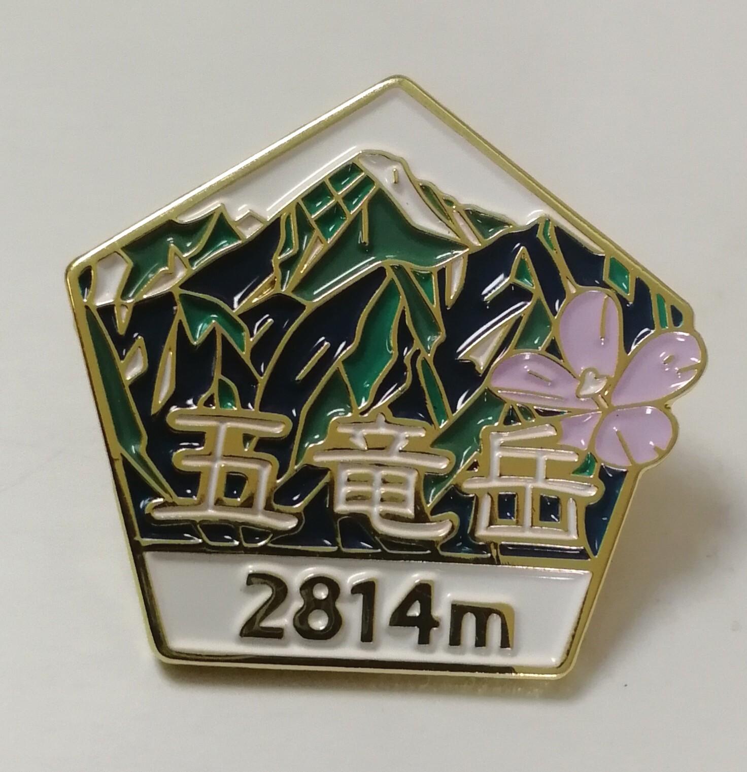ピンバッジ製作会社BIGWAVEさんとクラフト立花のコラボ商品 「五竜岳バッジ」 完成!