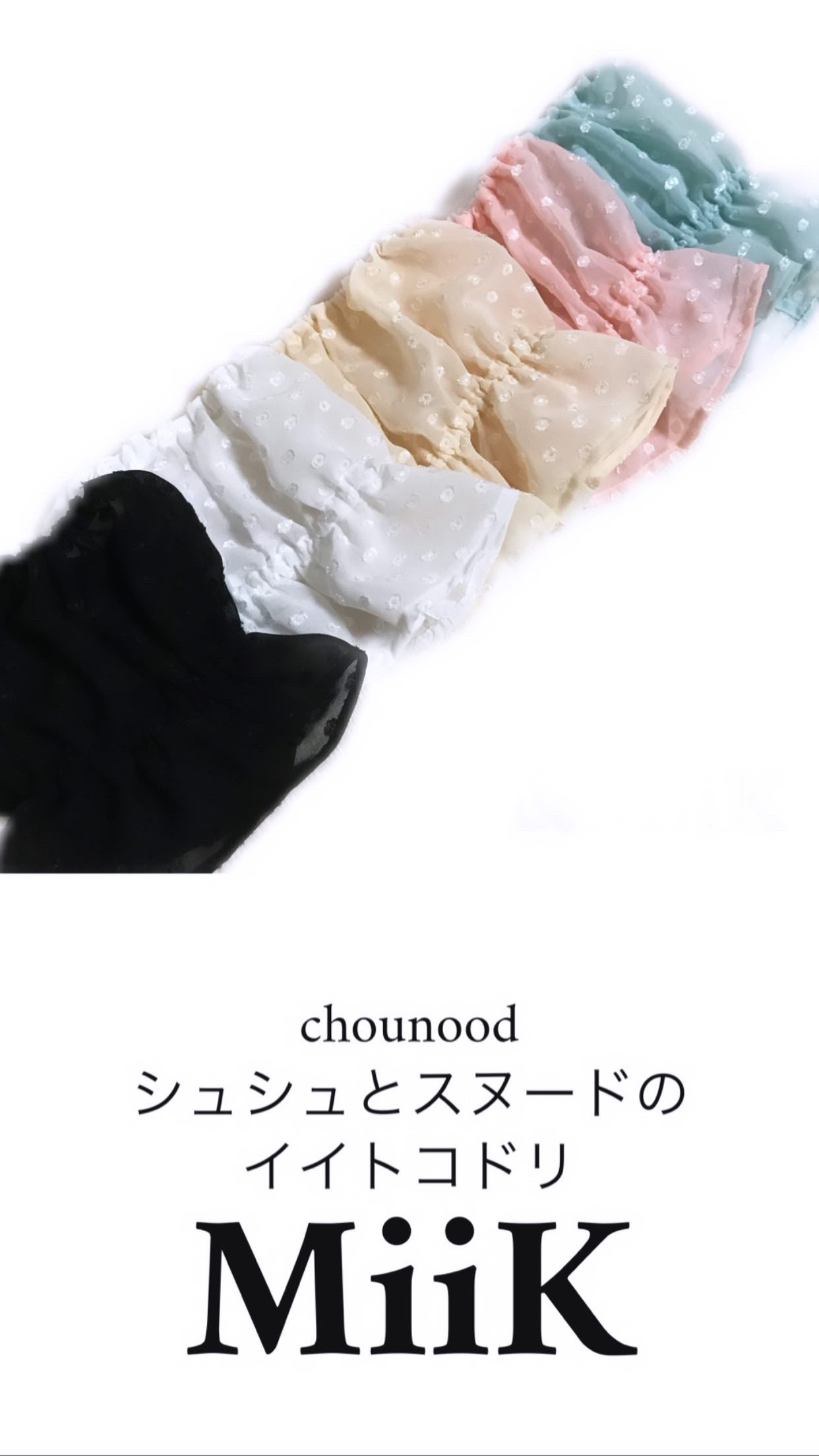 MiiKオリジナル chounood シュヌード シュシュ スヌード