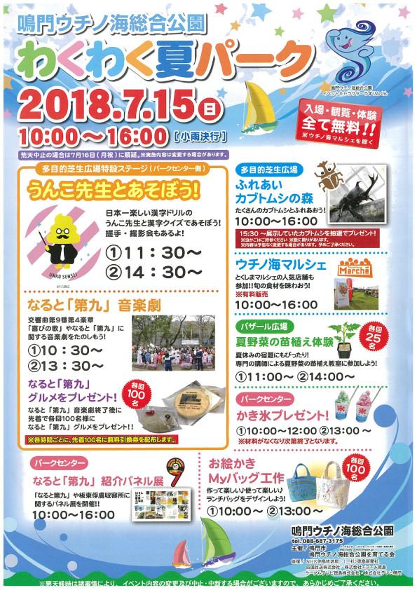 【試食販売】7月15日(日)ウチノ海マルシェ