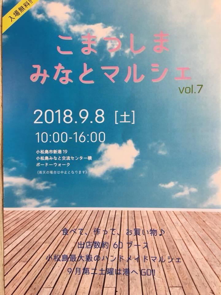 【試食販売】9/8(土)10時~16時/小松島市:小松島みなとマルシェ