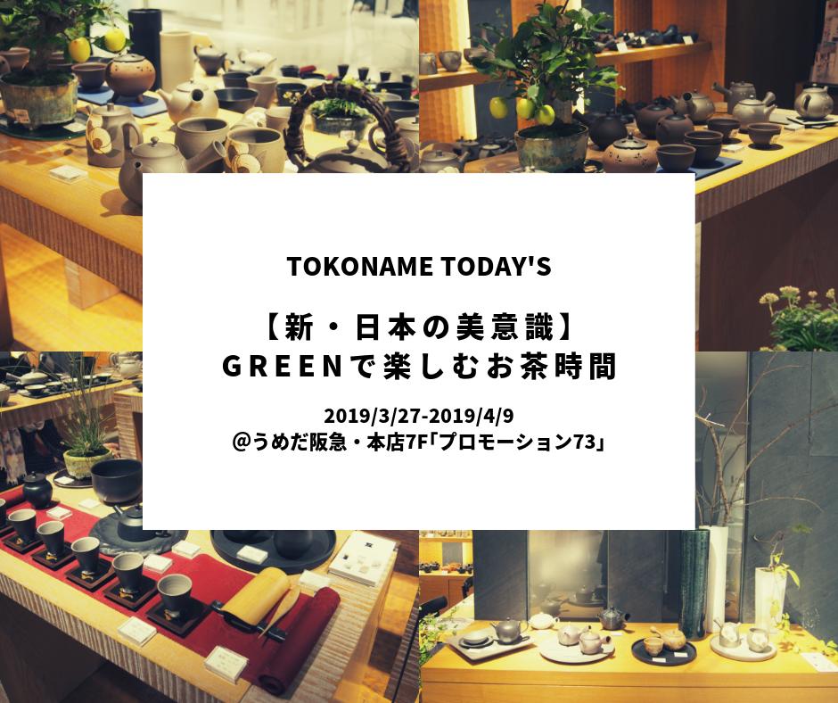 TOKONAME TODAY'S【新・日本の美意識】GREENで楽しむお茶時間