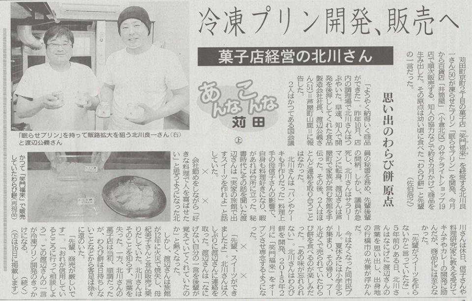 2018年6月2日の西日本新聞北九州版にて「眠らせプリン」の誕生秘話が紹介されました!