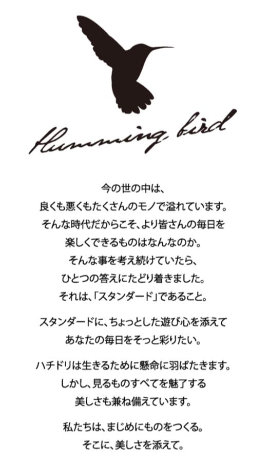 Humming bird(ハミングバード)ブランドポリシー
