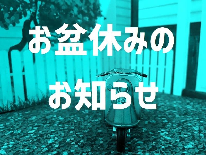 2019 お盆休みのお知らせ