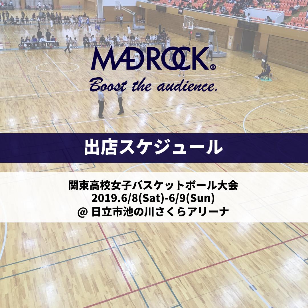 【出店情報】第73回関東高校女子バスケットボール大会