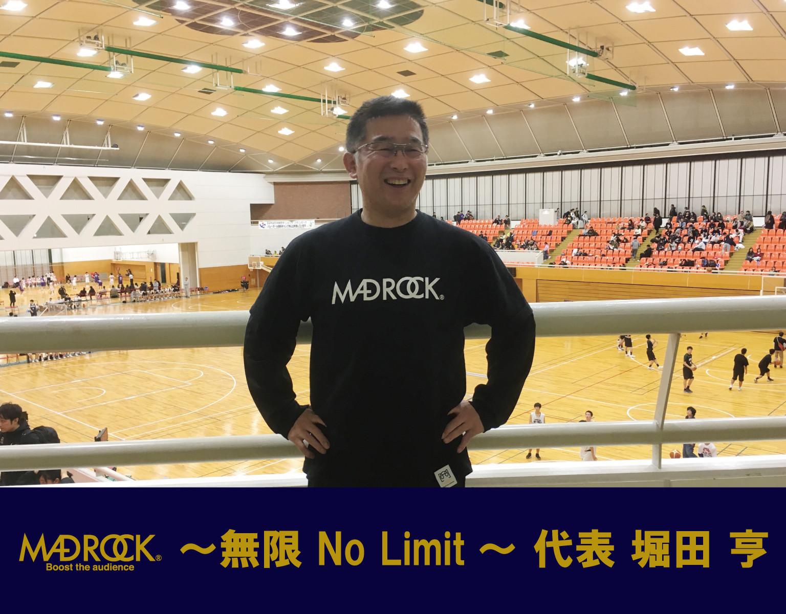 バスケブランド「MADROCK/マッドロック」の無限~No Limit~堀田さんのMRMSGをご紹介