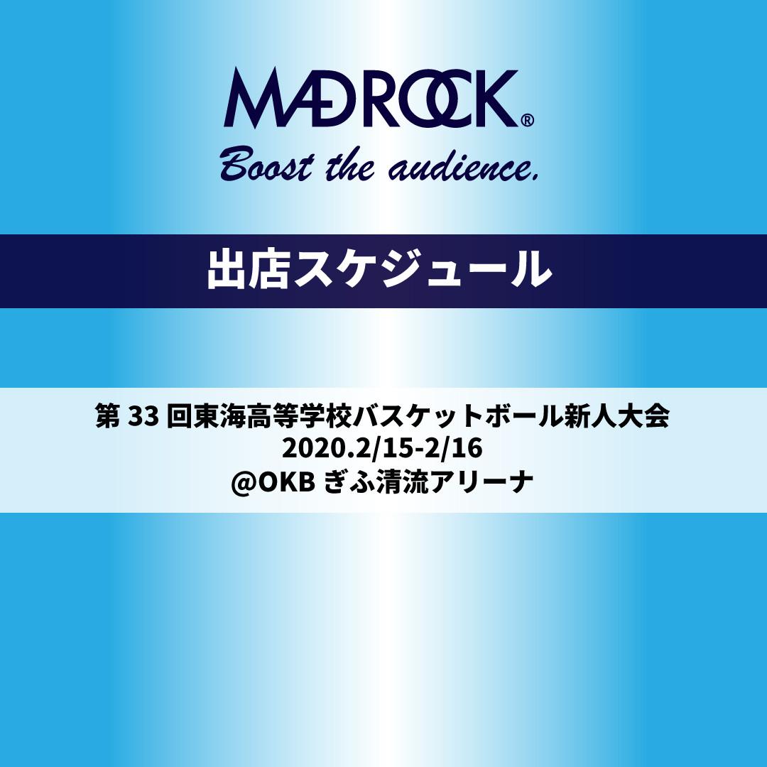 【出店情報!!】今週は岐阜県にて出店致します!!