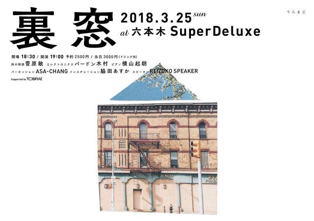六本木Super Deluxeにて詩人菅原敏さんの朗読会『裏窓』にREIZOKOSPEAKERが出演