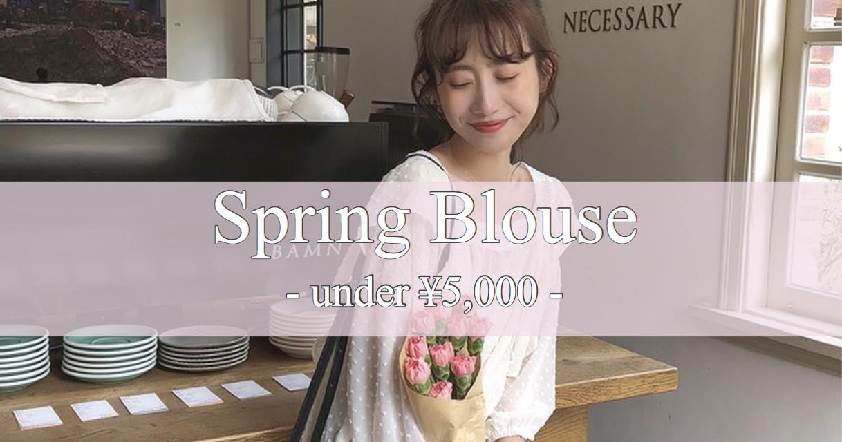 【 商品紹介 】5000円以下でゲットできる!スプリングブラウス特集♡