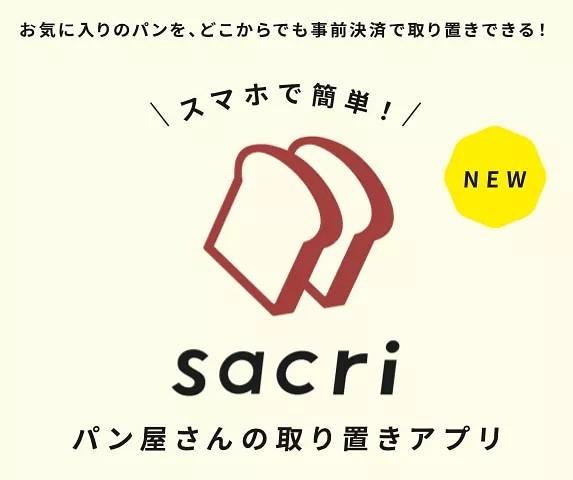 パンの取り置きアプリ「sacri」