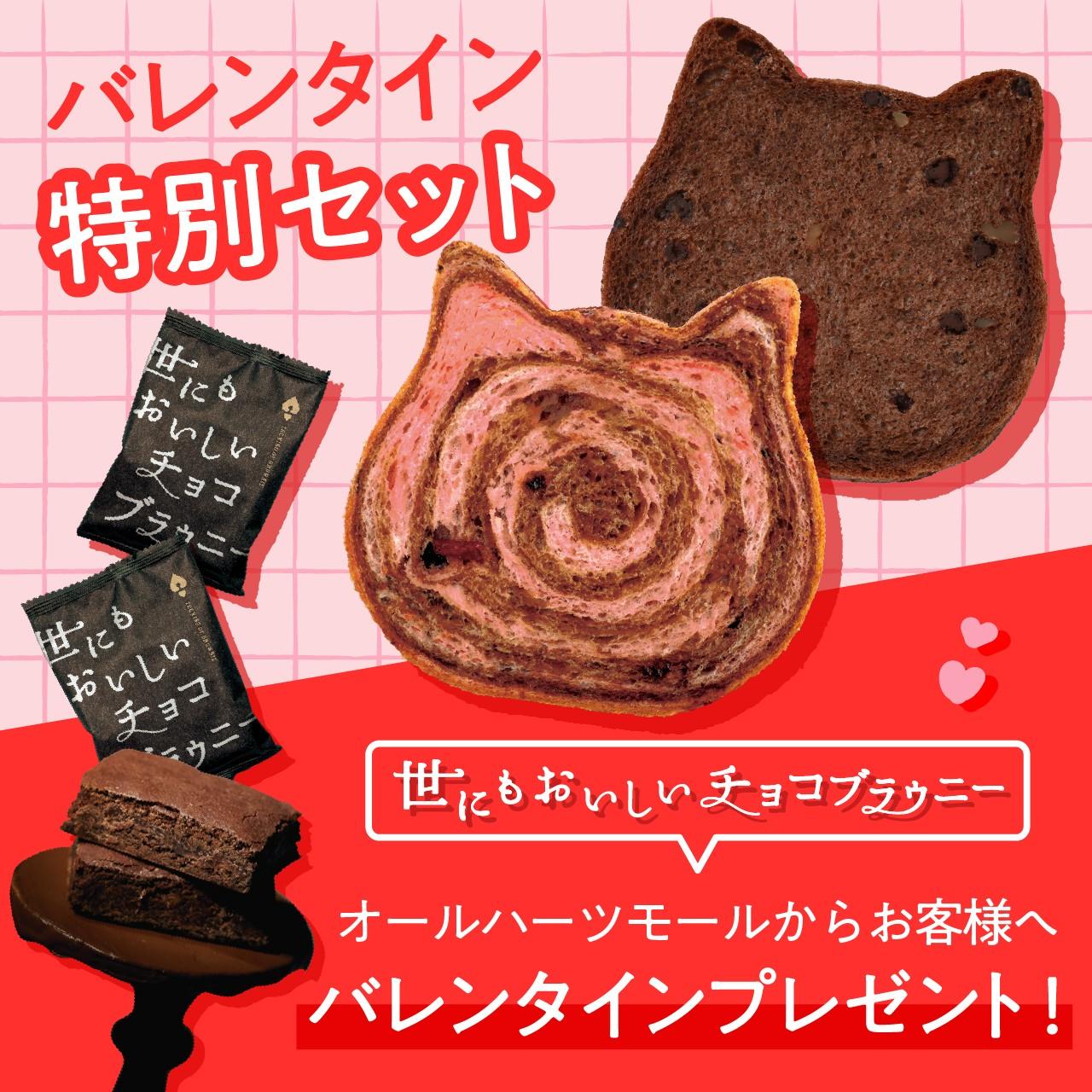 ◆バレンタイン◆ 特別セット、販売中🍫