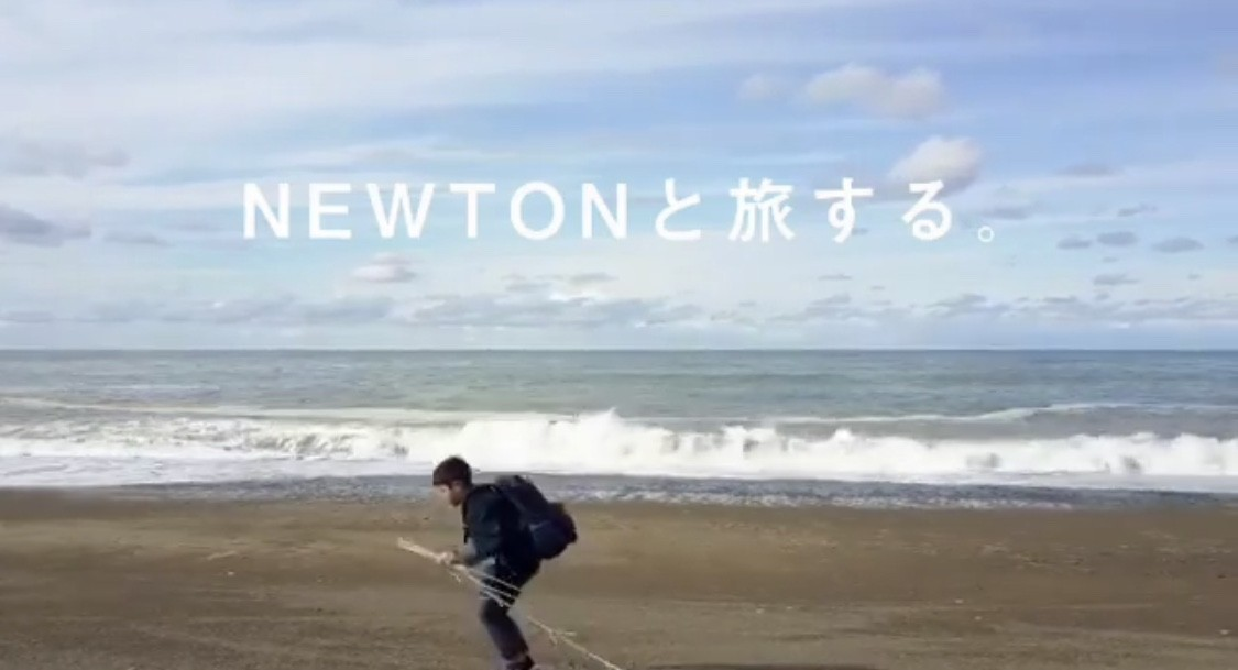 NEWTON THE MOVIE「NEWTONと旅する」