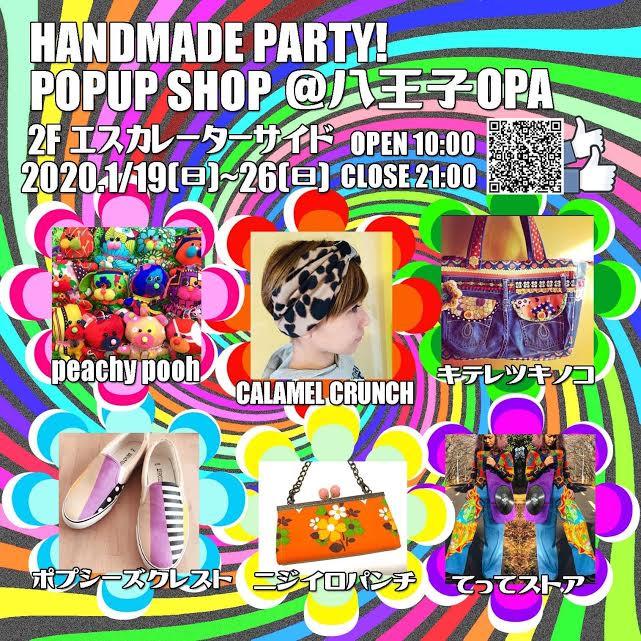 HANDMADE PARTY!出展のお知らせ!!!