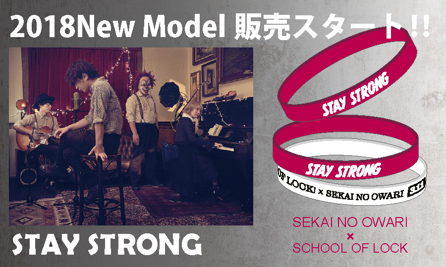 SEKAI NO OWARIとSOL!がタッグを組んだチャリティバンドのニューモデル登場!