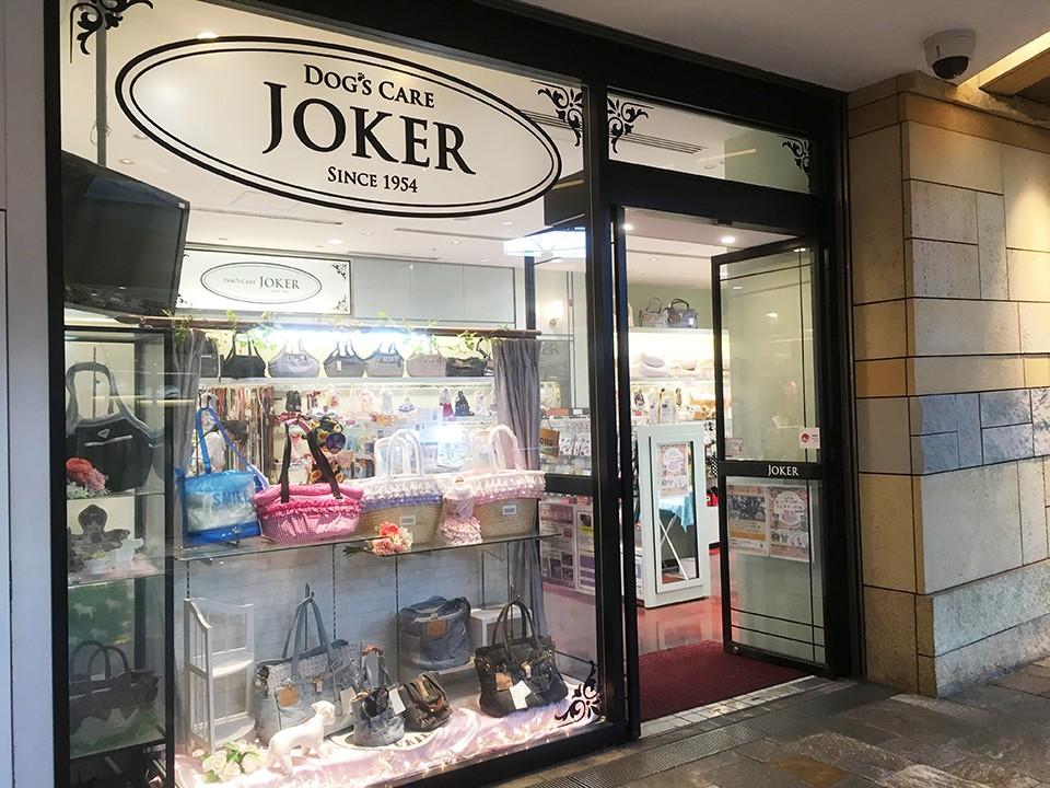 ジョーカーさんでの販売がはじまりました