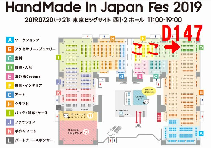 HandMade In Japan Fes 2019出展します