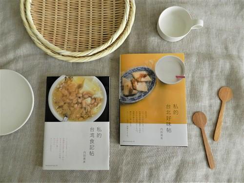 内田真美「私的台北好味帖」