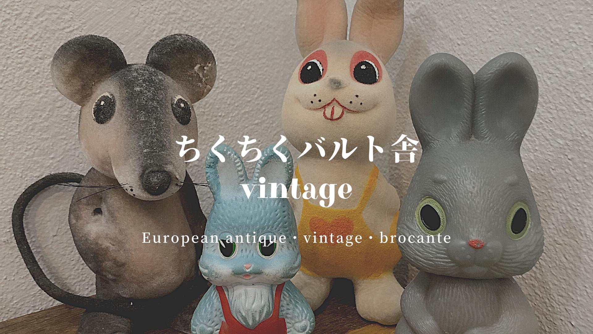 ちくちくバルト舎vintage OPEN!