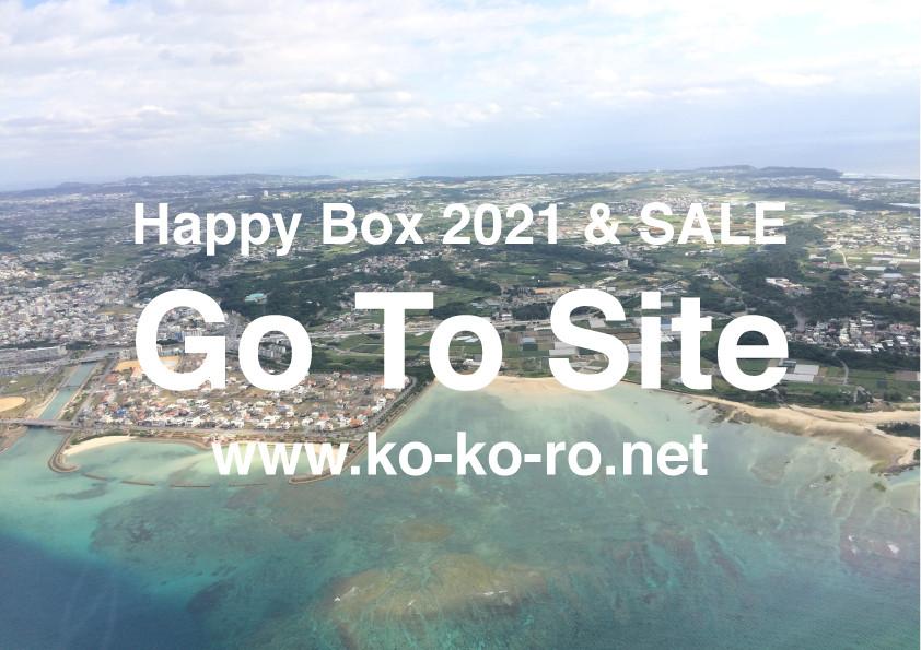 Happy Bag 2021 & SALE のお知らせ