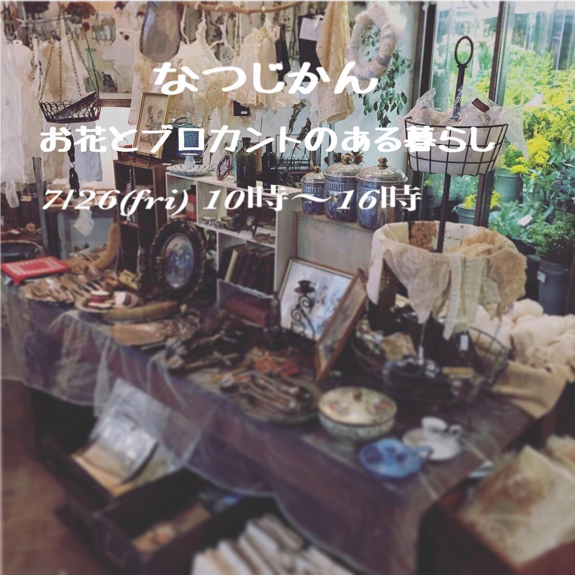 7/26(fri) 大阪のお花やさんでイベントです