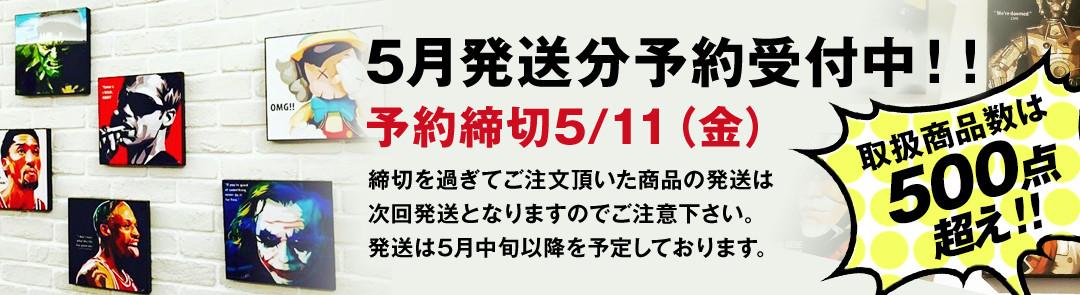 次回発送分、注文受け付け中【予約締切は5/11(金)】