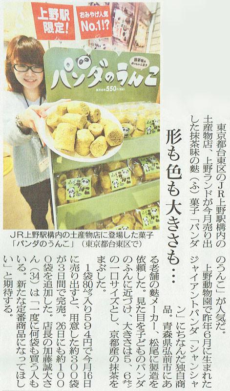 2018/3/28 日本農業新聞 掲載
