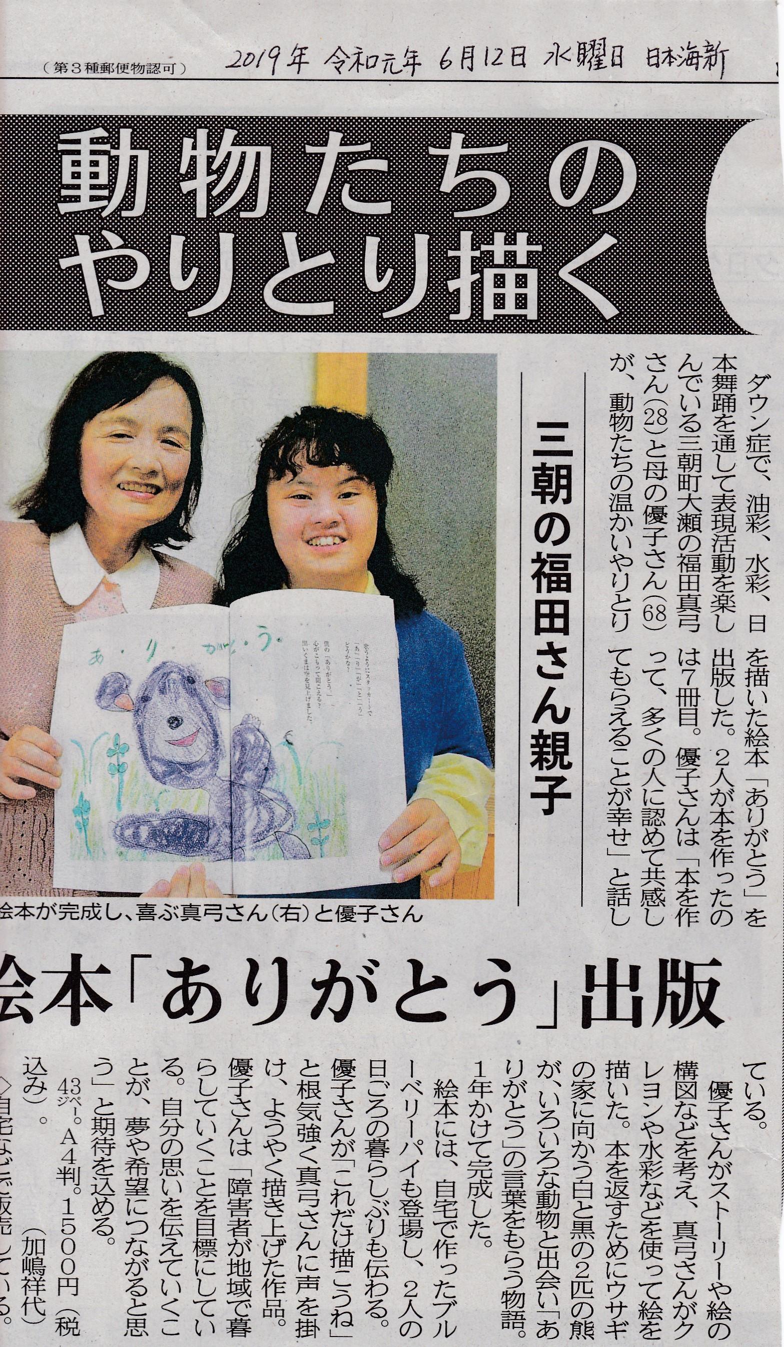 「ありがとう」の記事を日本海新聞に載せていただきました。