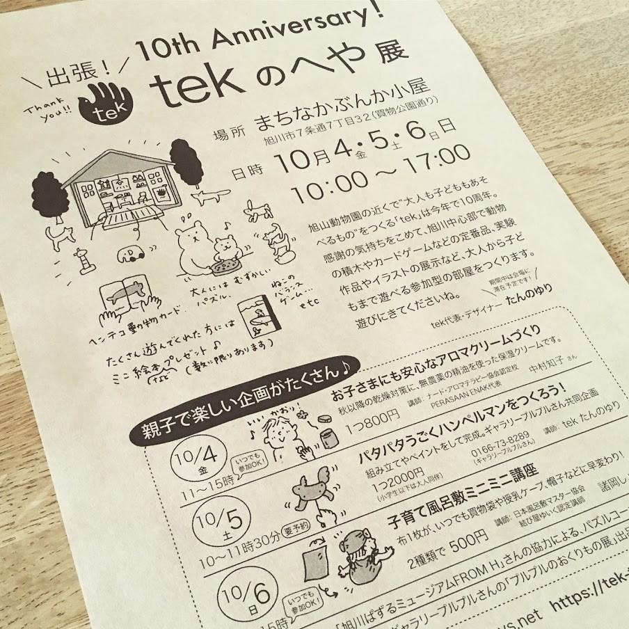 10th Anniversary「出張!tekのへや 展」開催のお知らせ