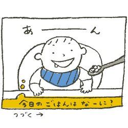 [おまけ] らくがきページ/赤ちゃん編 vol.2