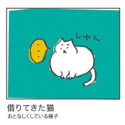 [おまけ] らくがきページ/猫だらけ編 vol.2