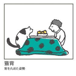 [おまけ] らくがきページ/猫だらけ編 vol.1