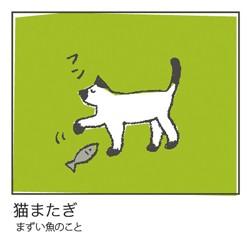 [おまけ] らくがきページ/猫だらけ編 vol.4 完結