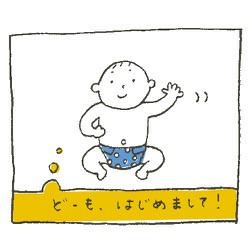 [おまけ] らくがきページ/赤ちゃん編 vol.1