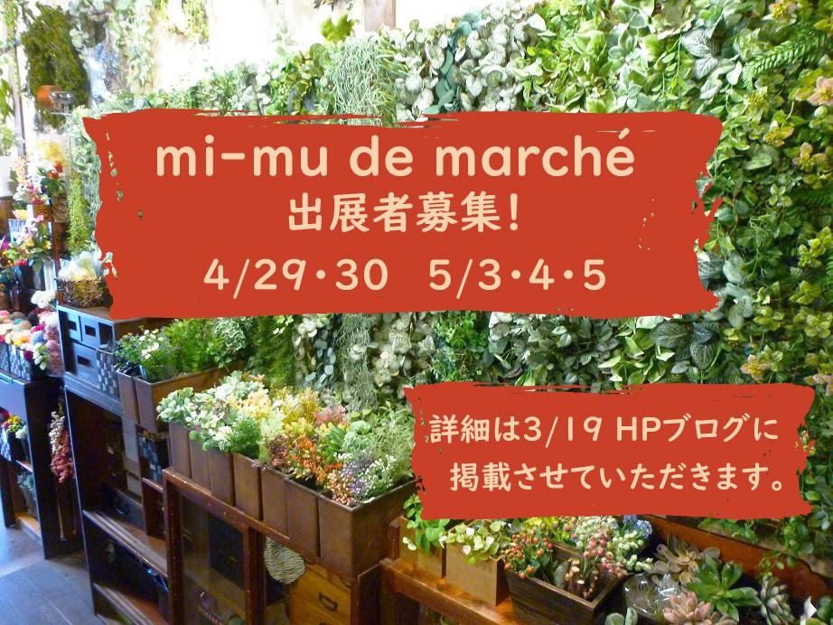 大阪中崎町 mi-mu de marche 出展者募集開始!