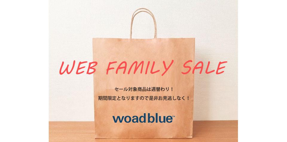 【EVENT】Woadblue WEB STORE  FAMILY SALE開催!