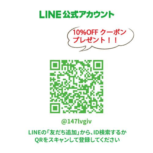 LINEのお友達登録をしよう!