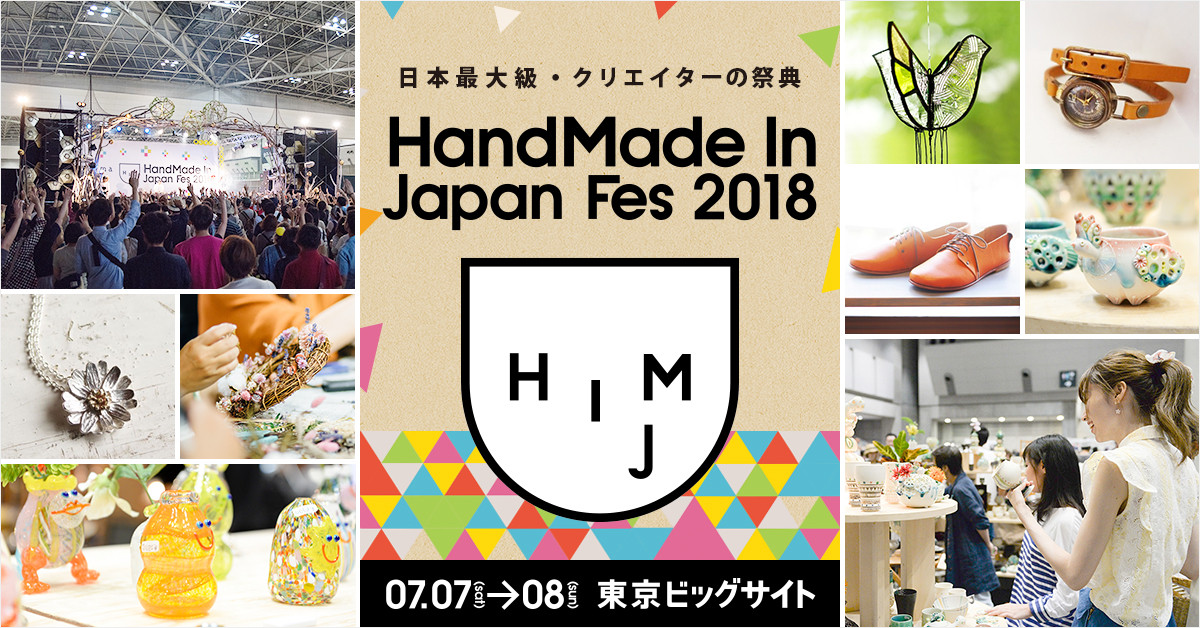 HandMade In Japan Fes 2018に出展します!