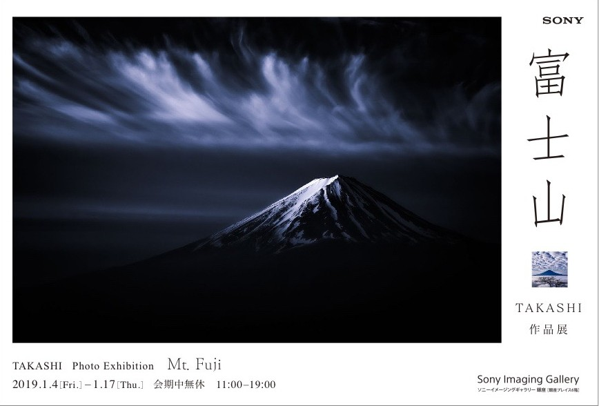 My first photo exhibition in Ginza / 銀座で初の個展を開きます