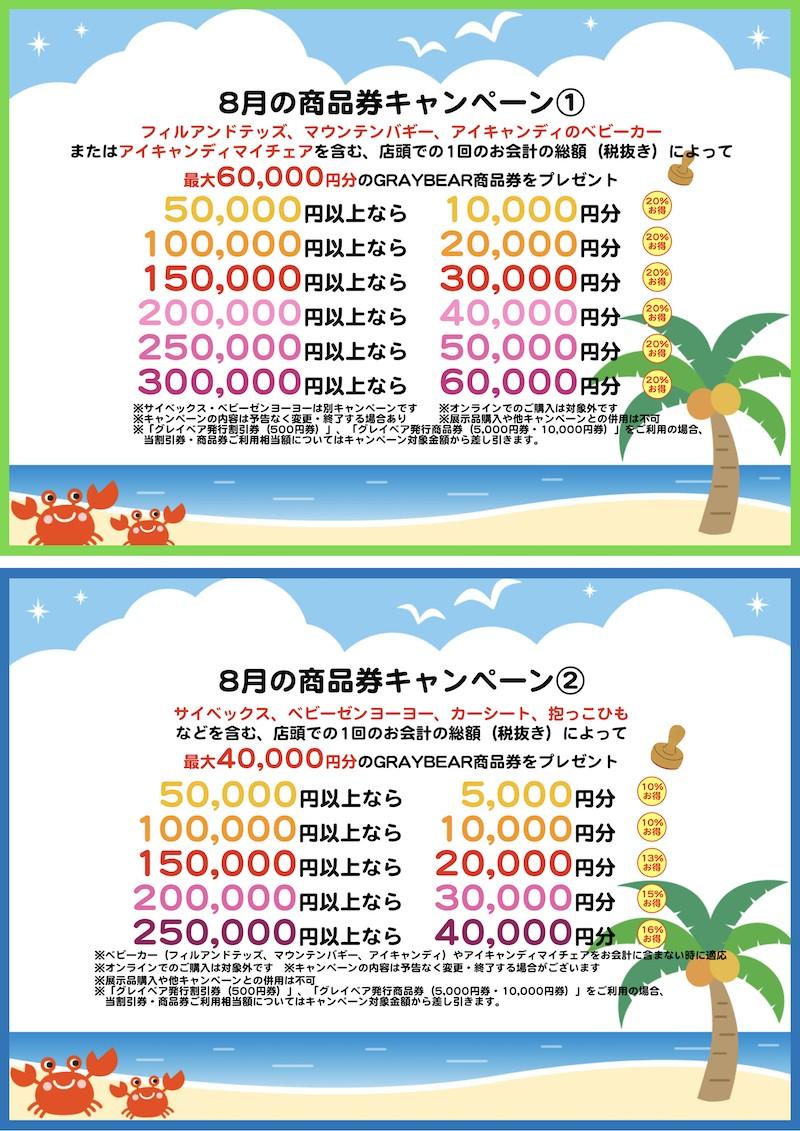 GRAYBEAR 8月の商品券プレゼントキャンペーン!!