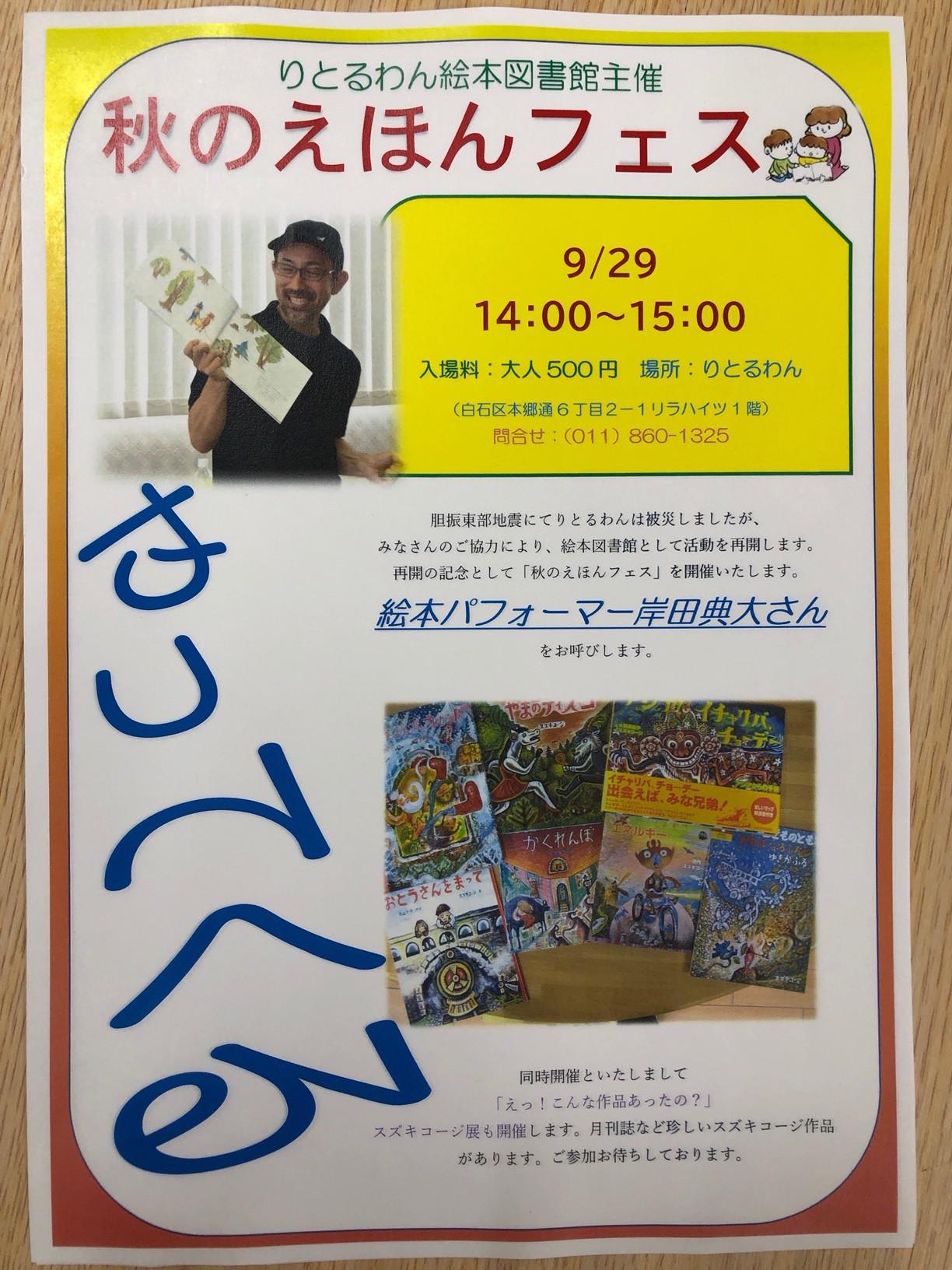 9月29日イベントやります。題して「秋のえほんフェス」大人は有料です。