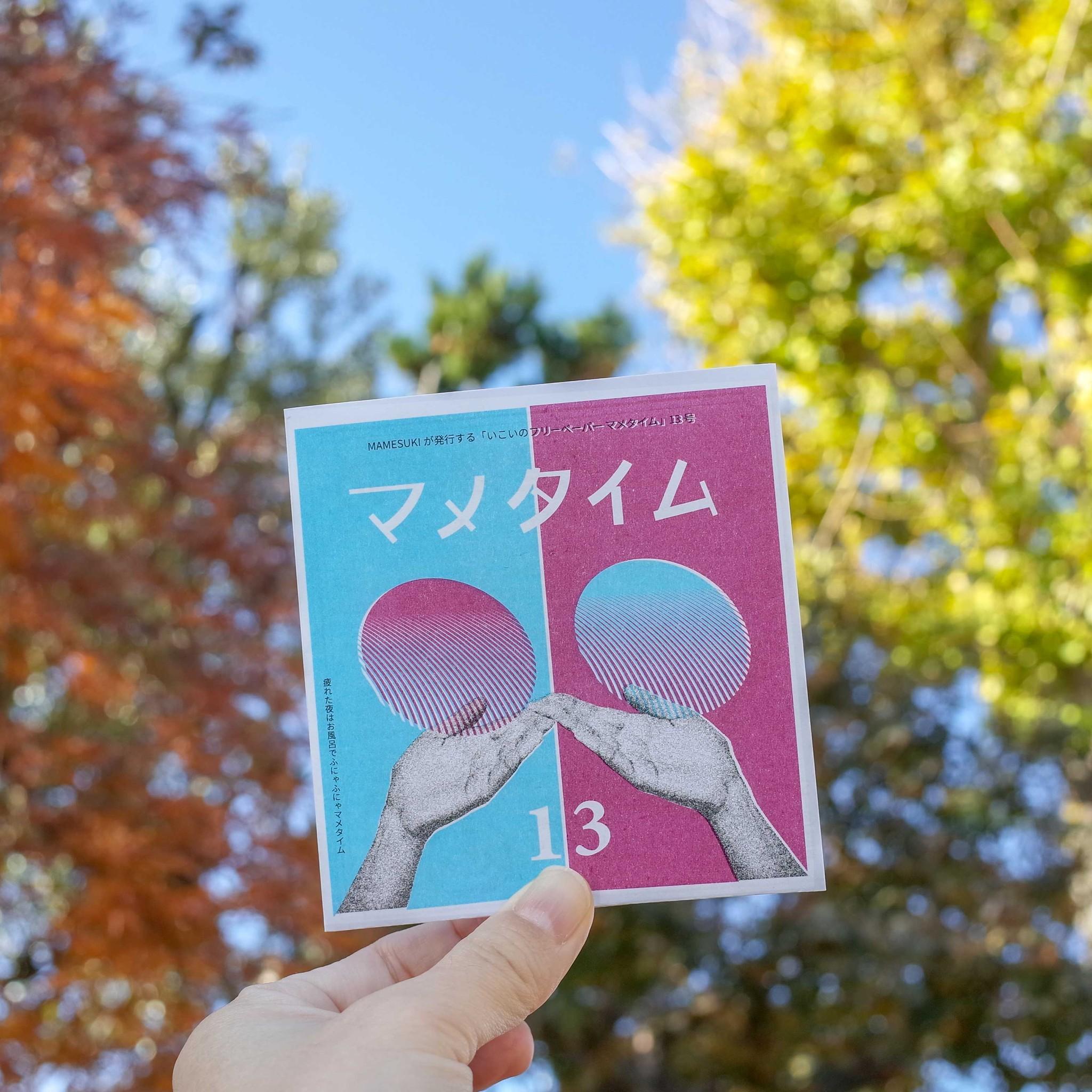 【MAMESUKI】のフリーペーパー「いこいのフリーペーパー マメタイム」13号 発刊