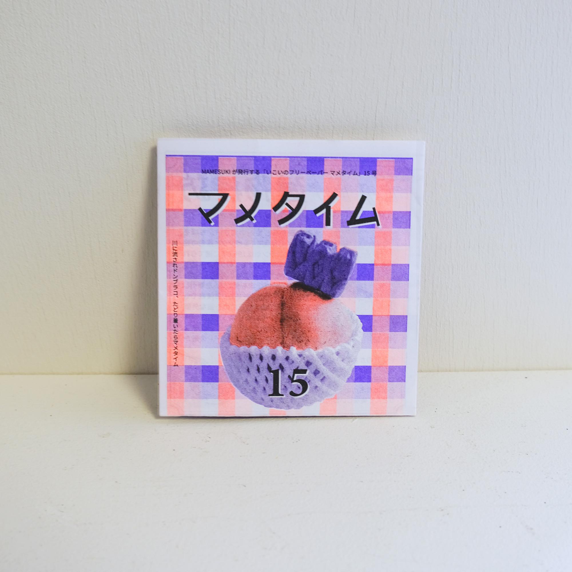 MAMESUKIが発行する「いこいのフリーペーパー マメタイム」15号が完成しました