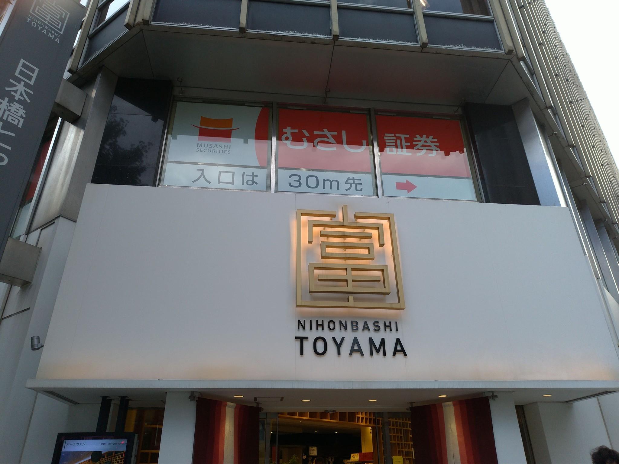 tadas 東京日本橋とやま館で「越中八尾おわら風の盆フェア」に参加いたします。