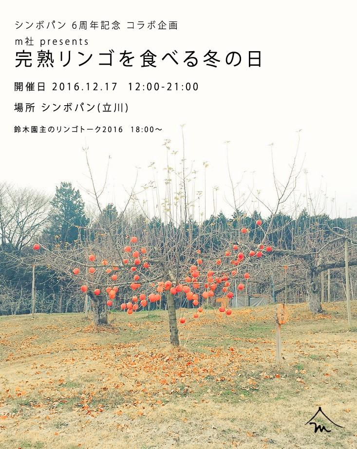 【m社農業部アーカイブ】2016.12.17 シンボパン 6周年記念 完熟リンゴを食べる冬の日