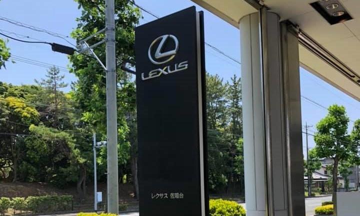 LEXUS佐鳴台店に自社商品「COAT&ECHO」を期間限定で展示します。