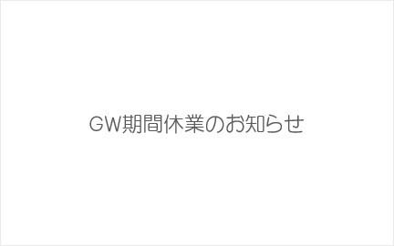 ゴールデンウィーク(GW)期間休業のお知らせ