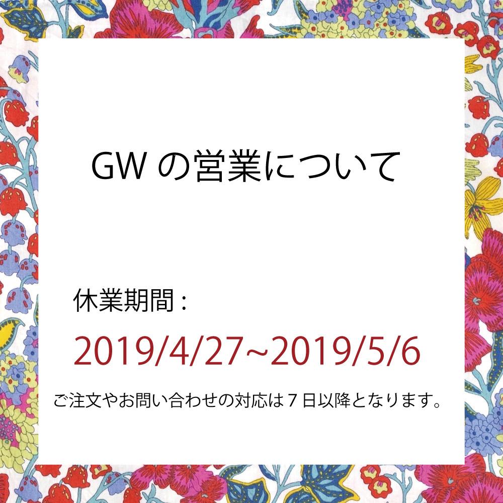 ゴールデンウィークの休業について(休業期間:2019/4/27〜2019/5/6)