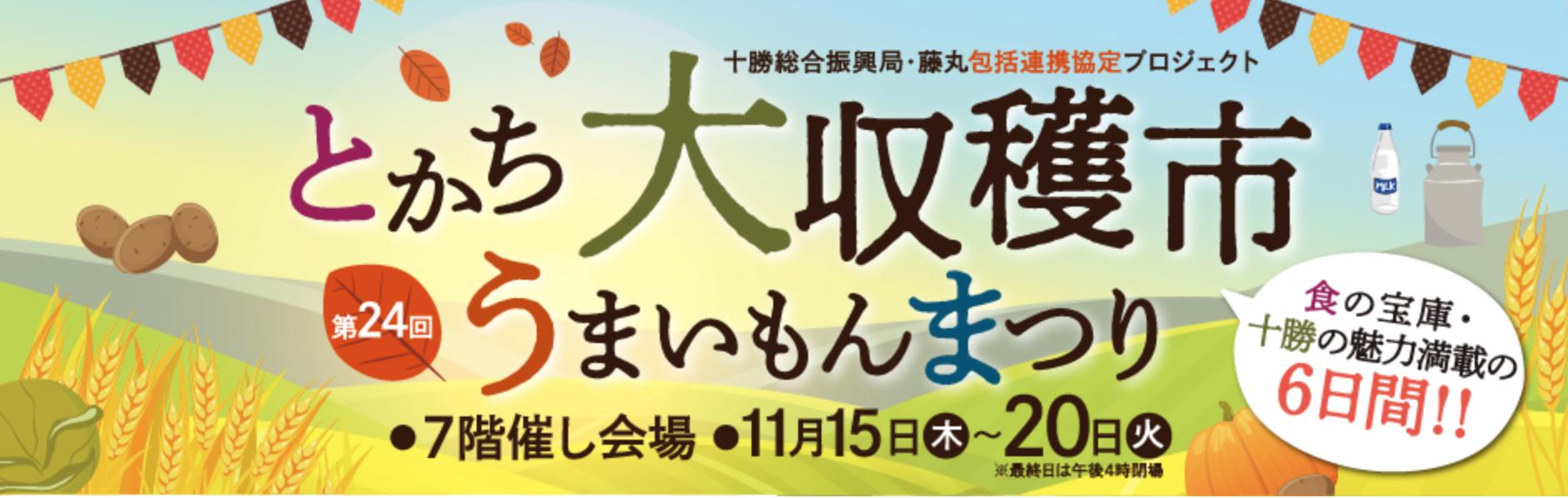 【催事】とかち大収穫市うまいもんまつり(藤丸百貨店)