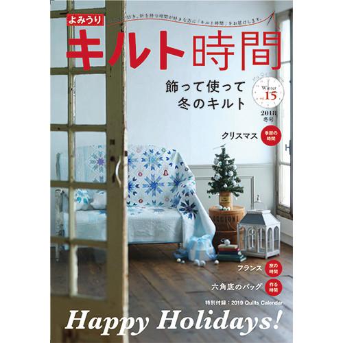 <最新情報 (10/26金)>新刊「よみうりキルト時間」15号 飾って使った冬のキルト 販売開始!